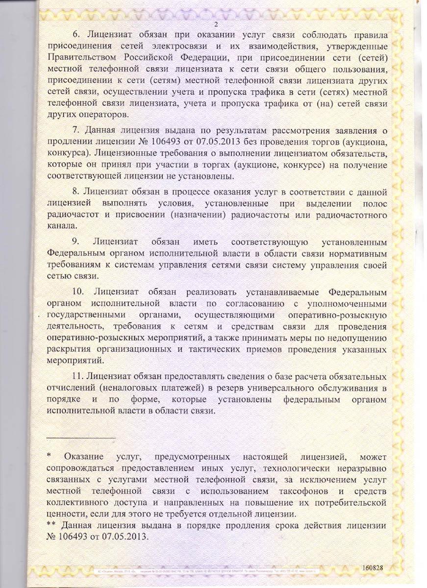 litsenzii-na-mestnuyu-tel-svyaz-ntk